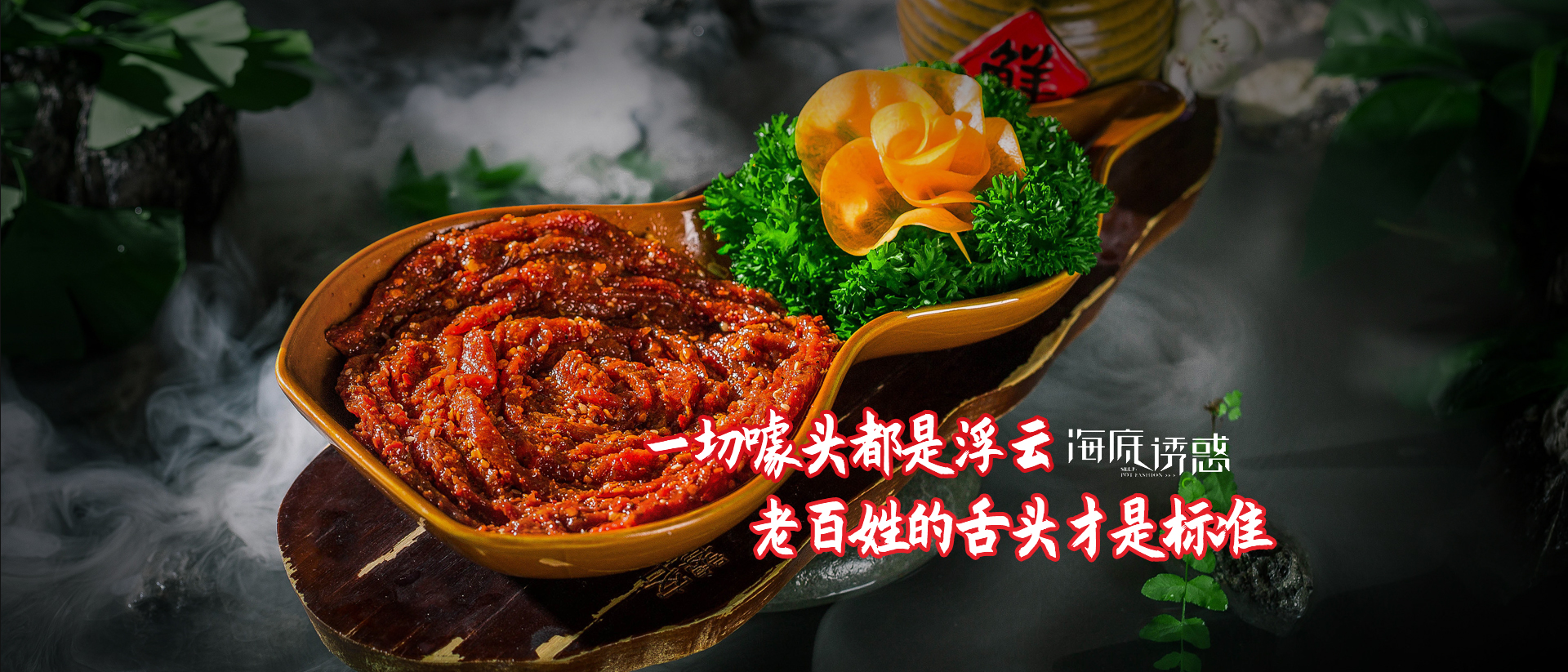 重庆特色老火锅加盟