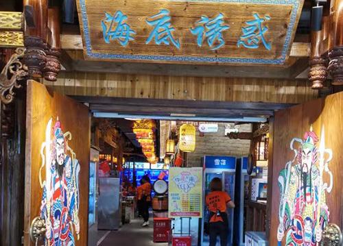海底诱惑福州福马路店